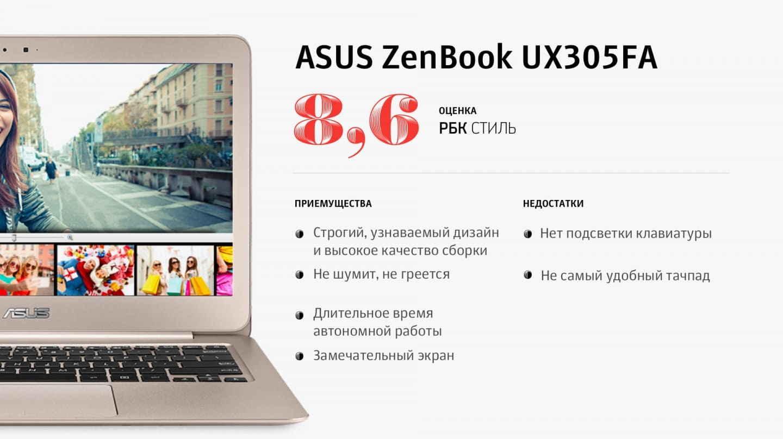 asus_zenbook_ux305_4